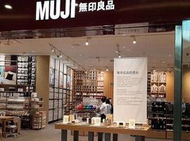 MUJI无印良品三季度中国继续承压 销售录得4.1%跌幅