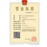 惠州市艾安琪服装有限公司企业档案