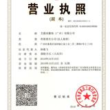 艾薇琦服饰(广州)有限公司企业档案