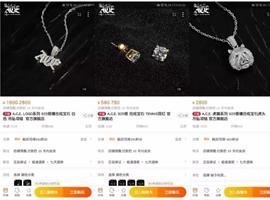 卖得比GUCCI还贵,吴亦凡的新品牌到底Skr啥?