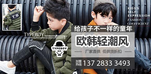 TYPEBOY形?#34892;?#38646;售欧韩轻潮童装诚邀加盟!