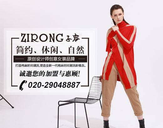 广州市注释服饰有限公司