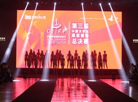 时尚易变 风格永存 | 第三届中国大学生服装模特大赛泳装揭秘