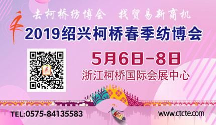 2019中国绍兴柯桥国际纺织品博览会(春季)
