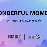 TOGE童戈2019秋&羽绒新品发布会#WONDERFUL MOMENT