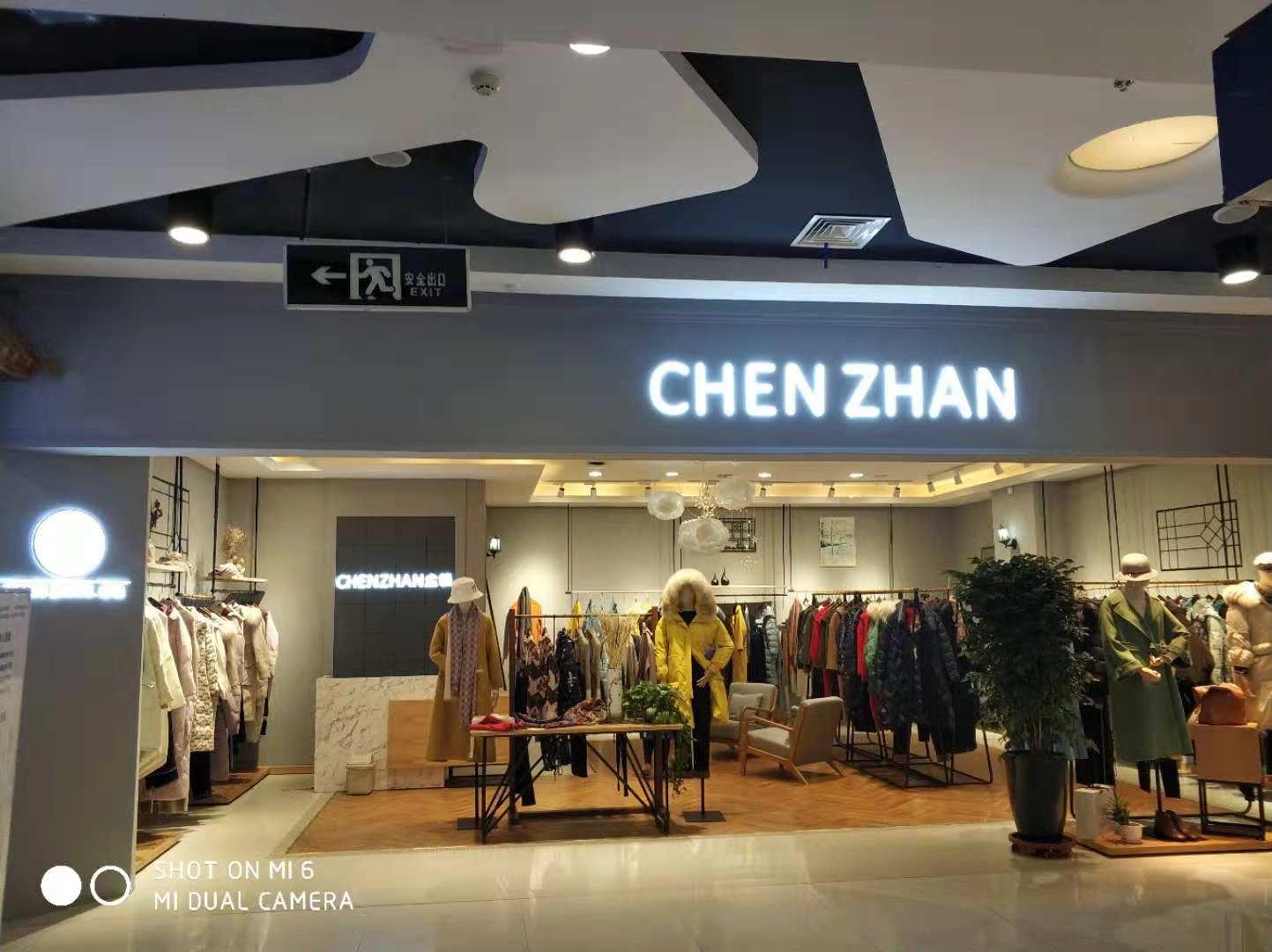 CHEN ZHAN.尘辗品牌终端零售店