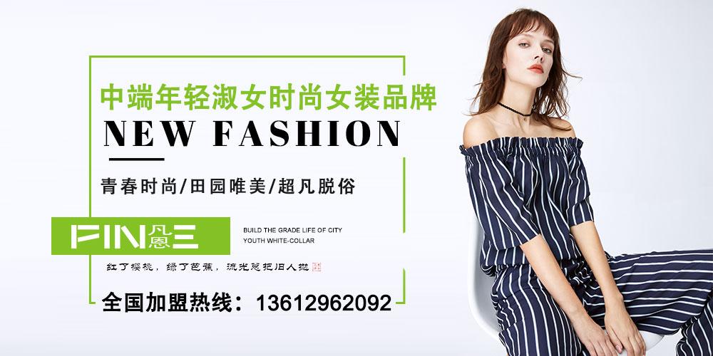 深圳市凡恩时尚设计有限公司
