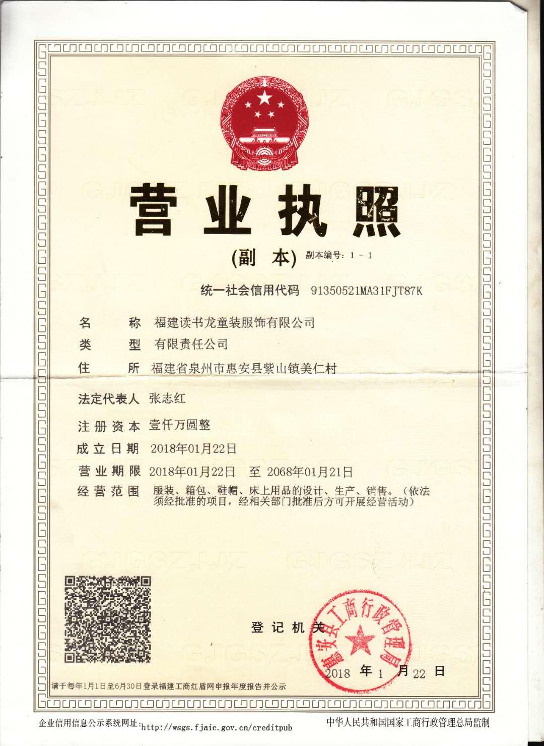 福建读书龙童装服饰有限公司企业档案
