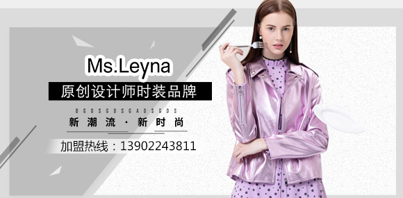 Ms.Leyna原创设计师品牌女装加盟