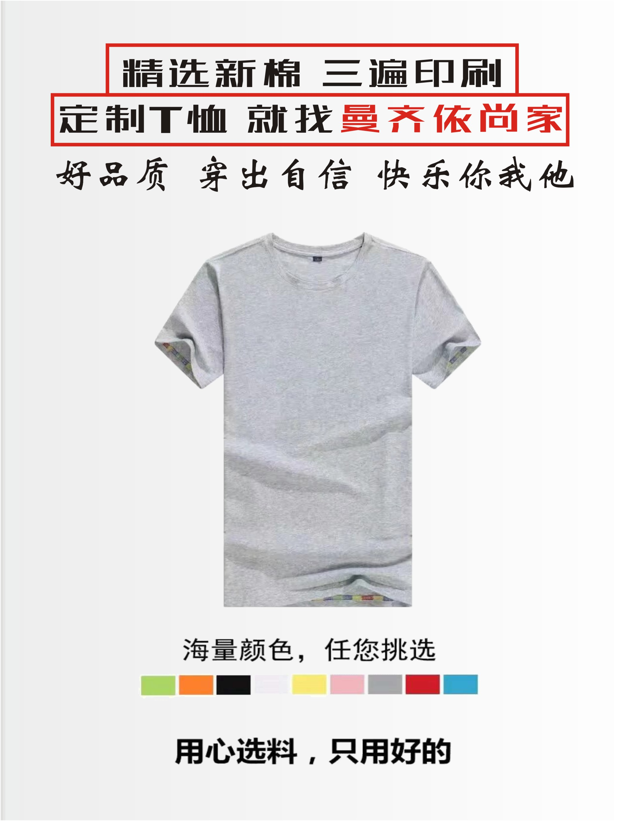 曼齊依尚文化衫一手貨源廠家直銷
