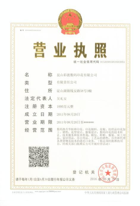 昆山彩渡数码印花有限公司企业档案