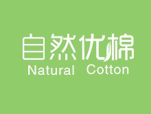 自然优棉内衣品牌