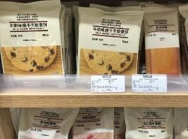 无印良品产品再陷问题风波 饼干竟有致癌物