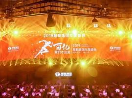2019慧聪集团年度盛典:迎接产业互联网模式再迭代