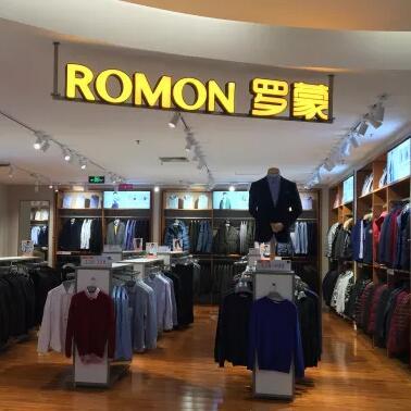 恭喜罗蒙新零售山东东营济南路振华商厦罗蒙专卖店盛大开业