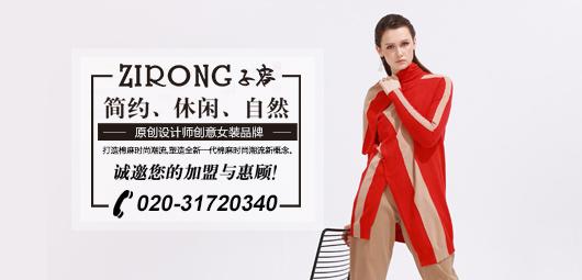 子容ZIRONG原创设计师女装