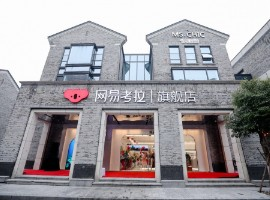 网易考拉首家旗舰店落地杭州 加速线下布局