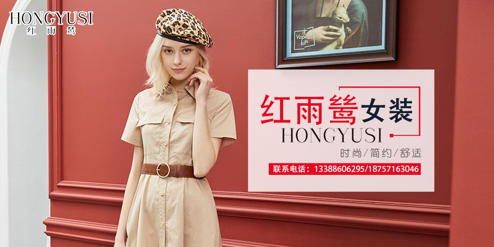 杭州悦湖服饰有限公司