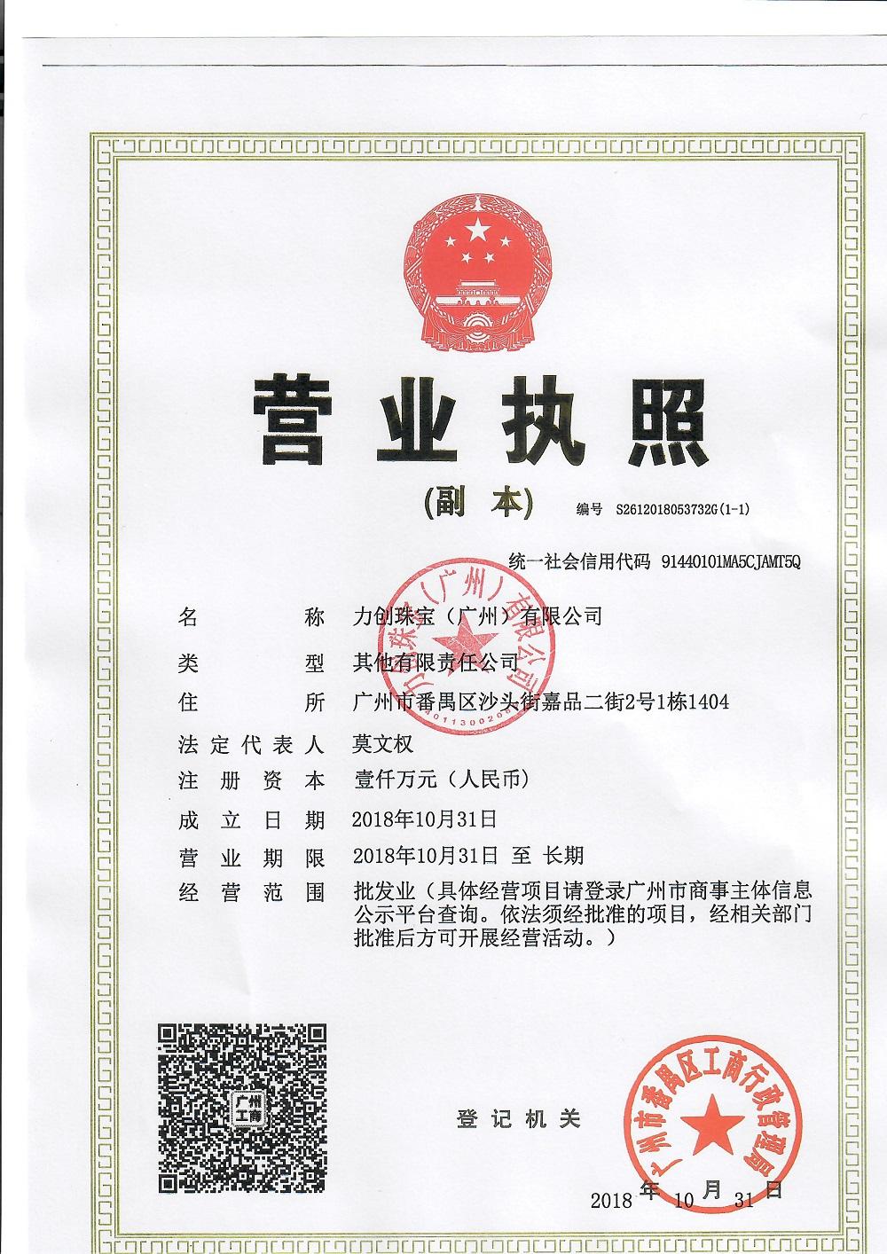 力创珠宝(广州)有限公司企业档案