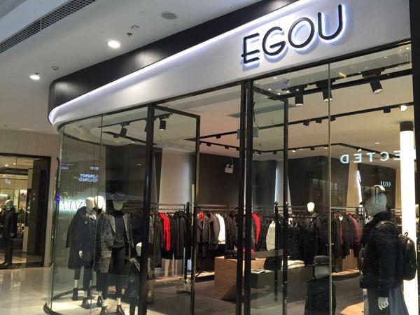 EGOU男装专卖店