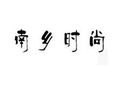 南乡时尚(深圳)服饰有限公司