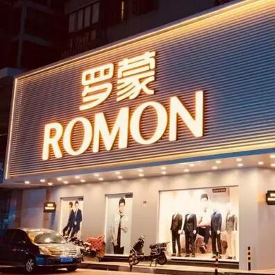 小年到!喜讯到!罗蒙新零售业绩再创新高!