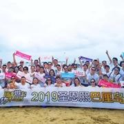 2019圣恩熙团队巴厘岛梦幻之旅——乘风赤道以南、燃情巴厘蓝天
