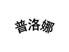 深圳市艾米利亚时装有限公司