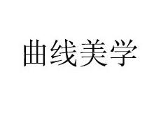 曲线美学quxianmeixue