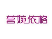 深圳市戴恩欧服饰商贸有限公司