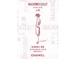 Chanel:奢侈品牌如何利用对当代的理解与大众沟通