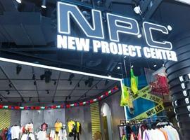NPC:本土潮流品牌崛起后 要拓宽对中国青年文化的理解
