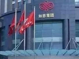 """山东如意集团完成收购美国公司""""莱卡"""""""