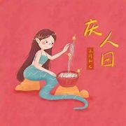 金猪年,亚麻年 | 新申亚麻祈祥初七,人寿年丰感恩自然