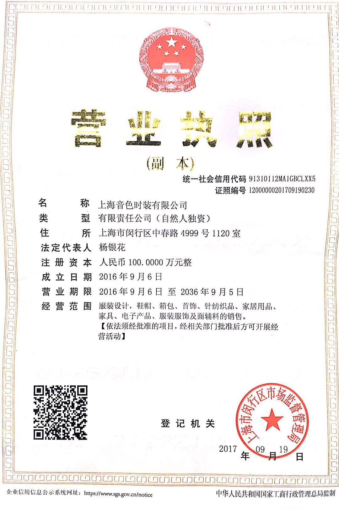 上海音色时装有限公司企业档案