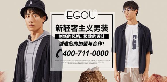EGOU新轻奢主义男装邀您加盟!