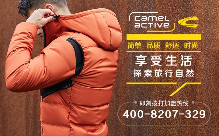camel active旅行生活方式休闲男装诚邀加盟!