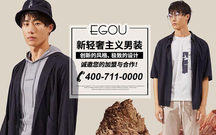 EGOU男装招商加盟