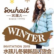 水孩儿童装2019年冬装新品订货会邀请函!