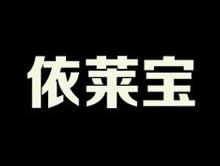 深圳市依莱宝电子商务有限公司