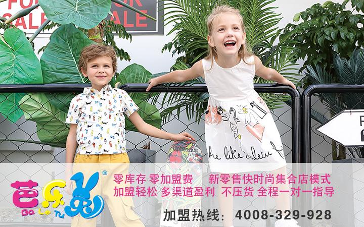 芭乐兔童装免费加盟扶持