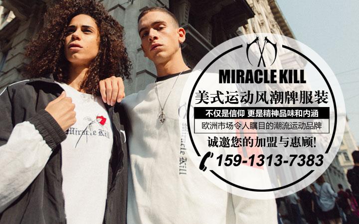 MIRACLEKILL双刀潮牌 打造都市潮人