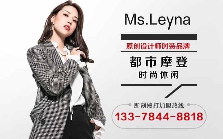 MsLeyna女装招商加盟