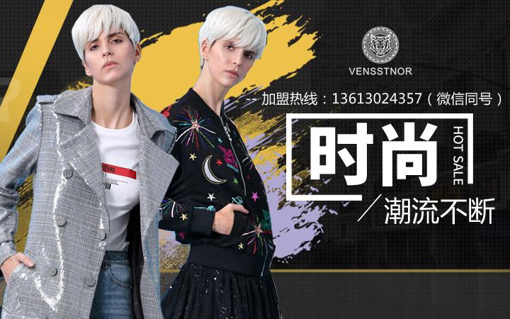 深圳市维斯提诺时尚服饰有限公司