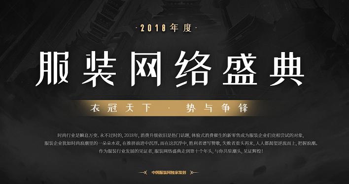 2018中国服装网络盛典投票结果揭晓!