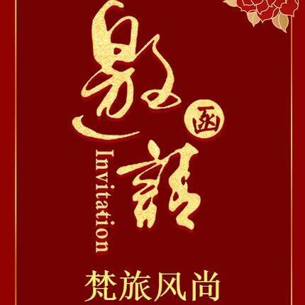 "VERSINO梵思诺""梵旅风尚""2019秋冬新品发布会诚邀您的莅临!"