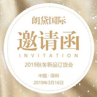 朗黛国际2019秋冬新品发布会邀请函