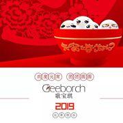 香港歌宝琪恭祝同胞们元宵节团圆圆梦节快乐