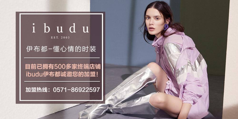 杭州伊布都服饰有限公司