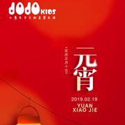 久久JOJO童装 | 元宵佳节,用最酷的造型闪耀登场!